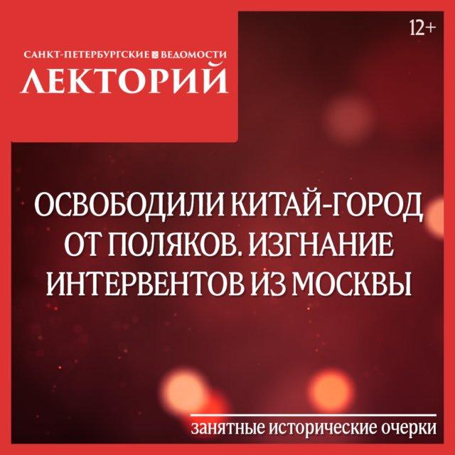 Освободили Китай-город от поляков. Изгнание интервентов из Москвы