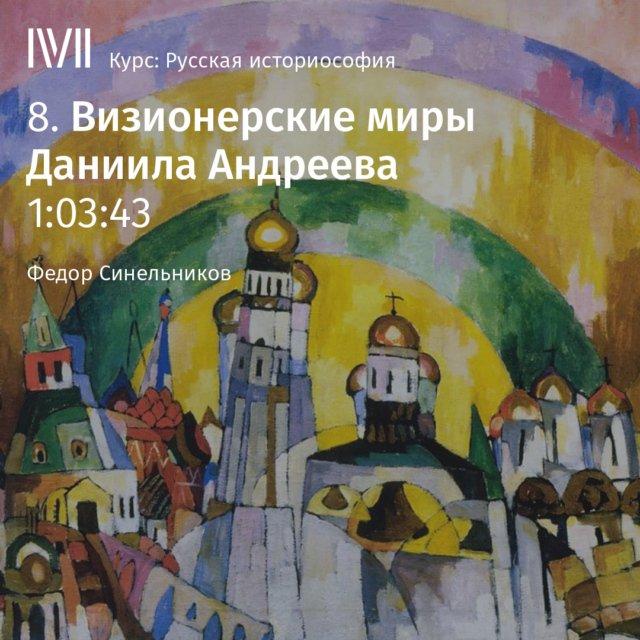 Визионерские миры Даниила Андреева