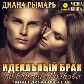 Идеальный брак по версии Волкова