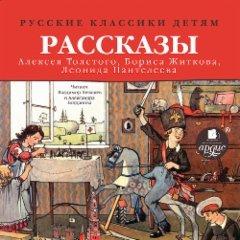 Русские классики детям. Рассказы А. Н. Толстого, Б. С. Житкова, Л. Пантелеева