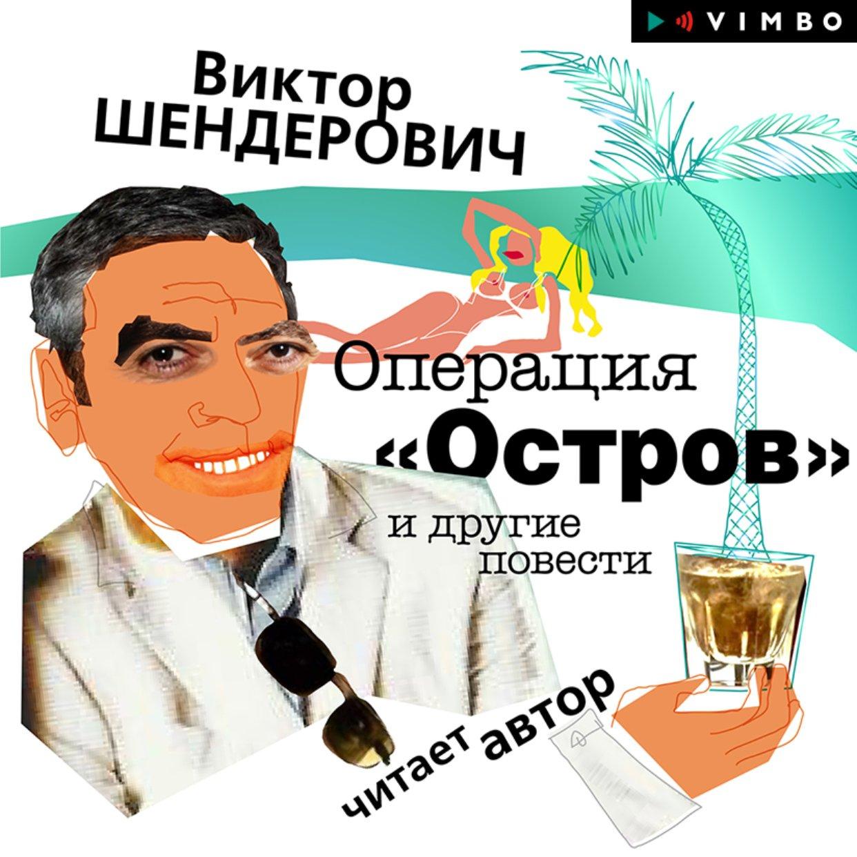 Операция «Остров» и другие повести