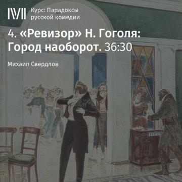 «Ревизор» Н. Гоголя: Город наоборот