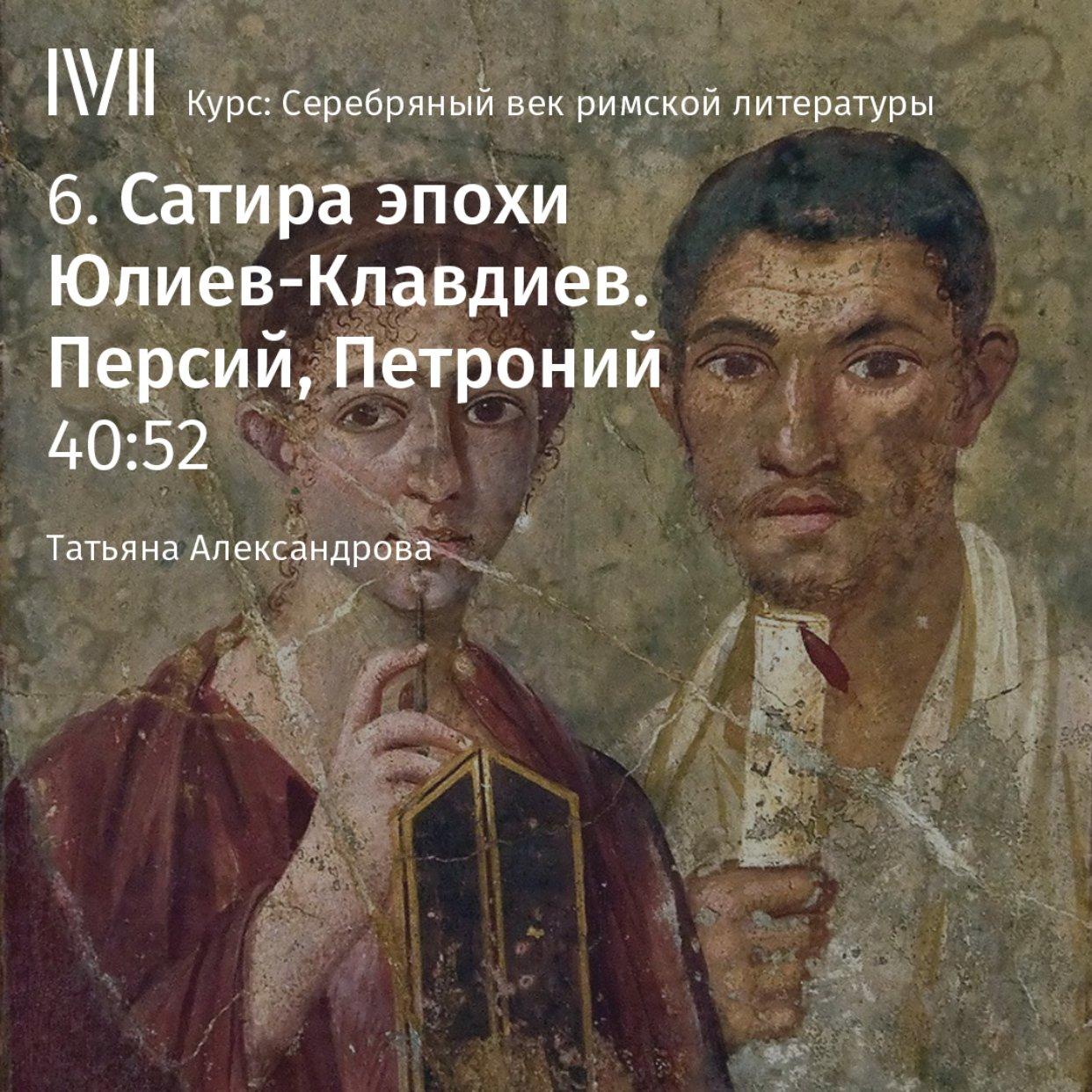 Сатира эпохи Юлиев-Клавдиев. Персий, Петроний