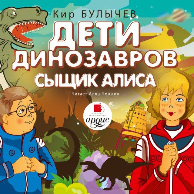 Дети динозавров. Сыщик Алиса