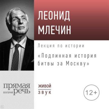 Подлинная история битвы за Москву