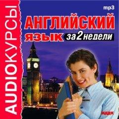 Аудиокурсы. Английский язык за 2 недели