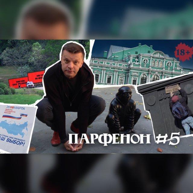 Парфенон #5: Леонид Парфёнов о самовыдвиженце Путине, лженауках, Риохе, билбордах и рэпе в «Грозе»