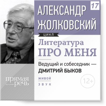 Александр Жолковский. Литература про меня