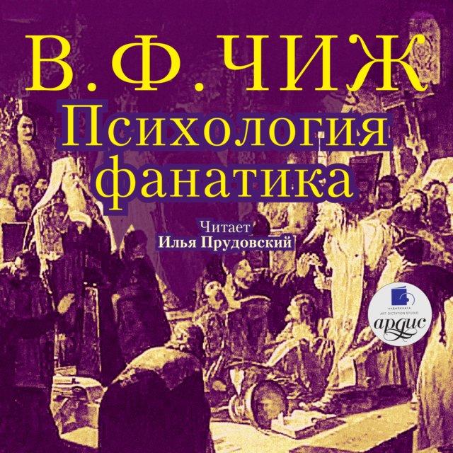 Психология фанатика. Монах Фотий Спасский