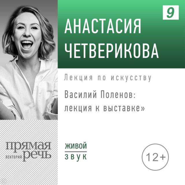 Василий Поленов: лекция к выставке