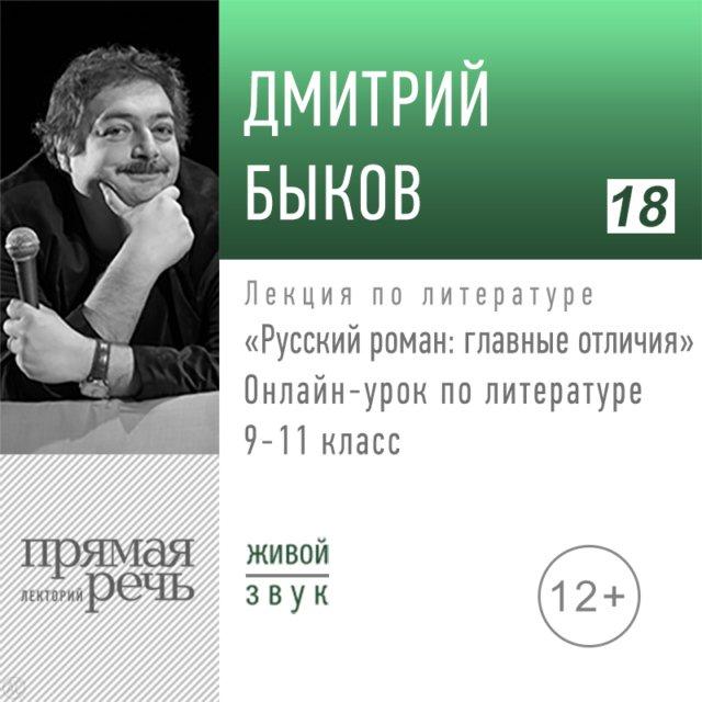 Онлайн-урок по литературе «Русский роман: главные отличия». 9-11 класс