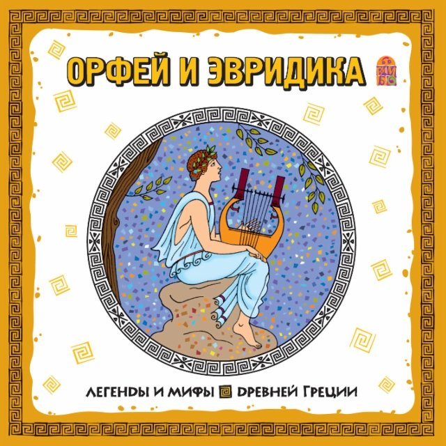 Легенды и мифы древней Греции. Орфей и Эвридика