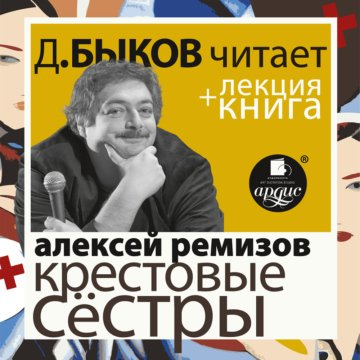 Крестовые сёстры + лекция Дмитрия Быкова