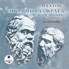 Апология Сократа и другие диалоги