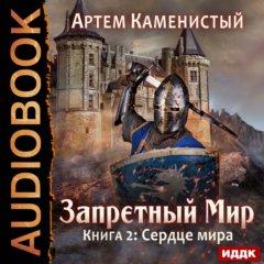 Запретный Мир. Книга 2. Сердце Мира