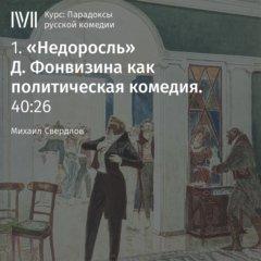 «Недоросль» Д. Фонвизина как политическая комедия