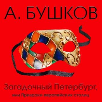 Загадочный Петербург, или Призраки европейских столиц