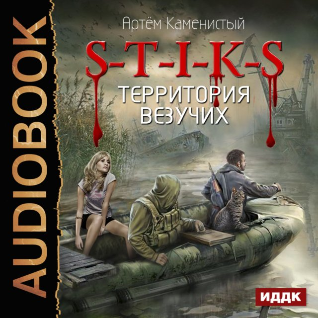 S-T-I-K-S. Книга 4. Территория везучих