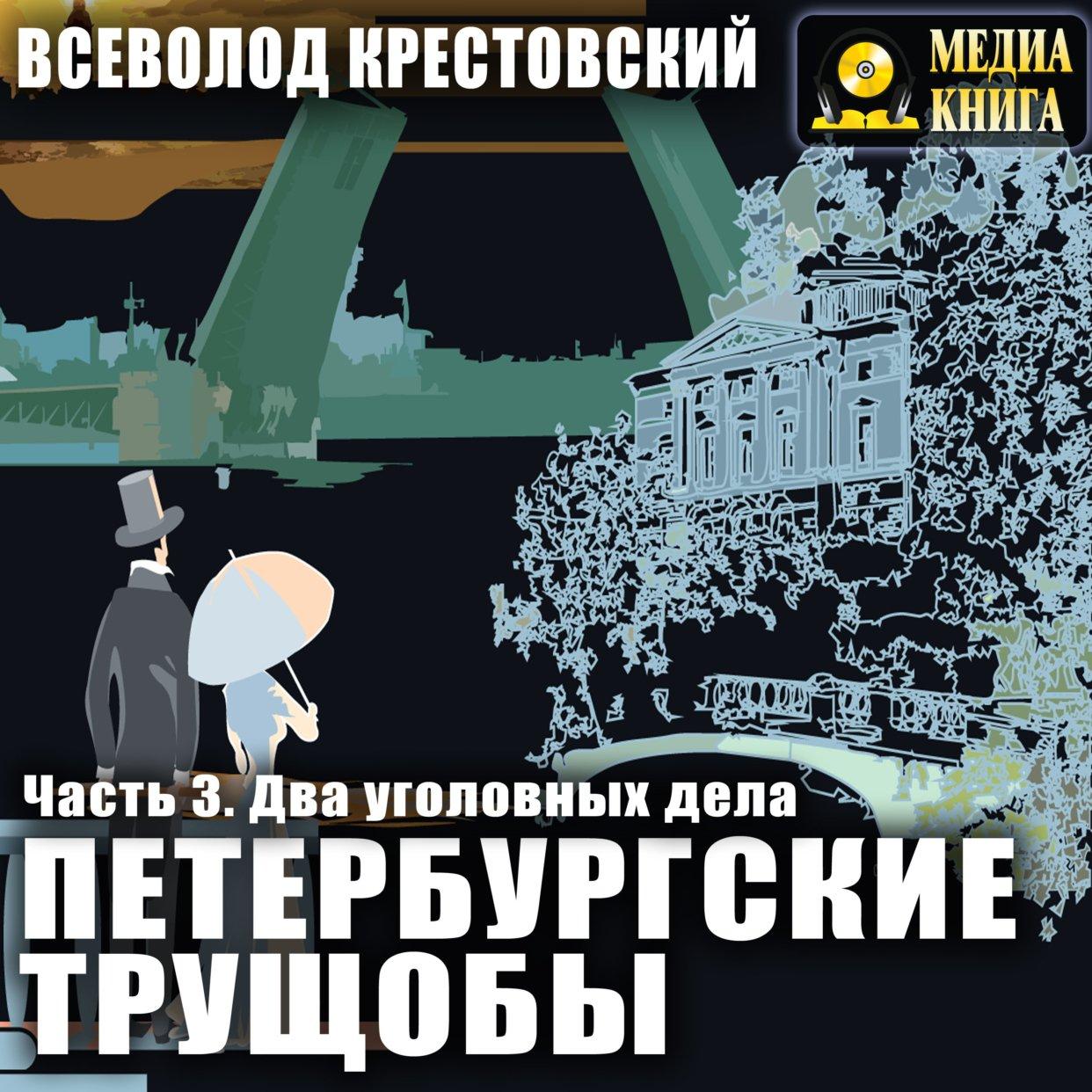 Петербургские трущобы. Два уголовных дела