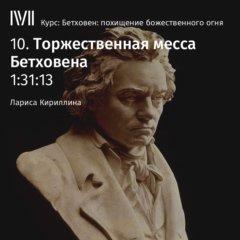 Торжественная месса Бетховена