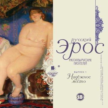 Русский эрос «Надёжное место»