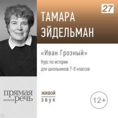 Иван Грозный. История. 7-8 класс