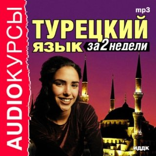 Турецкий язык за 2 недели