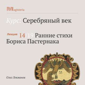 Ранние стихи Бориса Пастернака