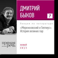 Мережковский и Гиппиус. История великих пар