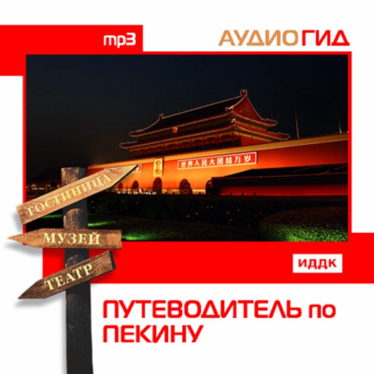 Путеводитель по Пекину