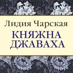Княжна Джаваха