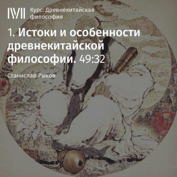 Истоки и особенности древнекитайской философии