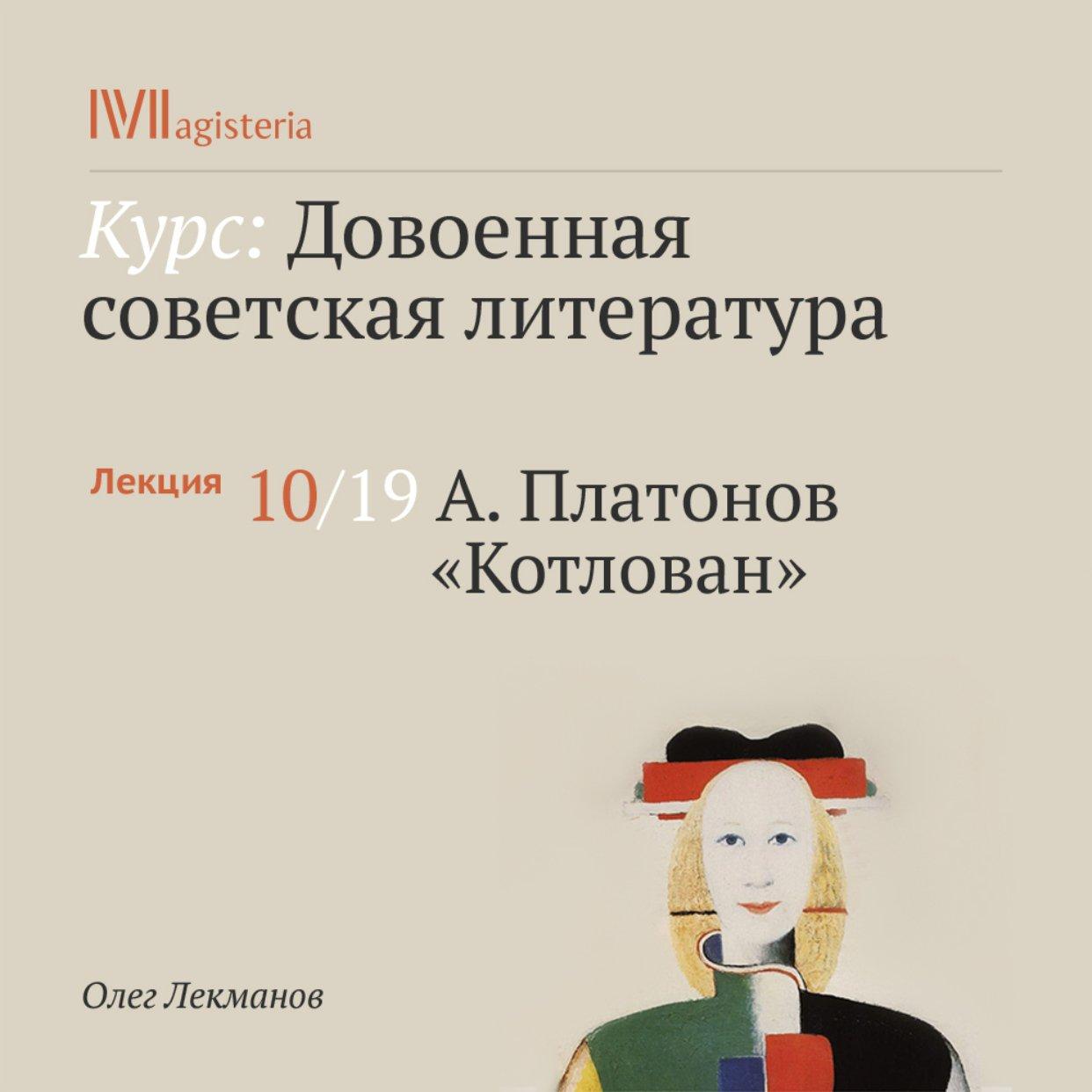 А. Платонов. «Котлован»