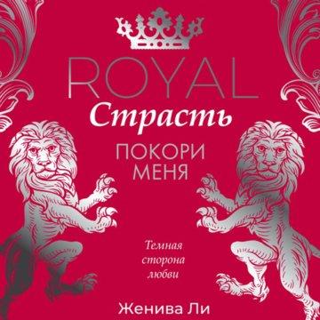 Королевская страсть (Покори меня)