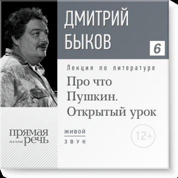 Открытый урок: Про что Пушкин