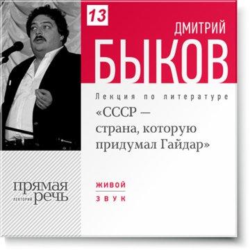 СССР - страна, которую придумал Гайдар (январь 2012г.)