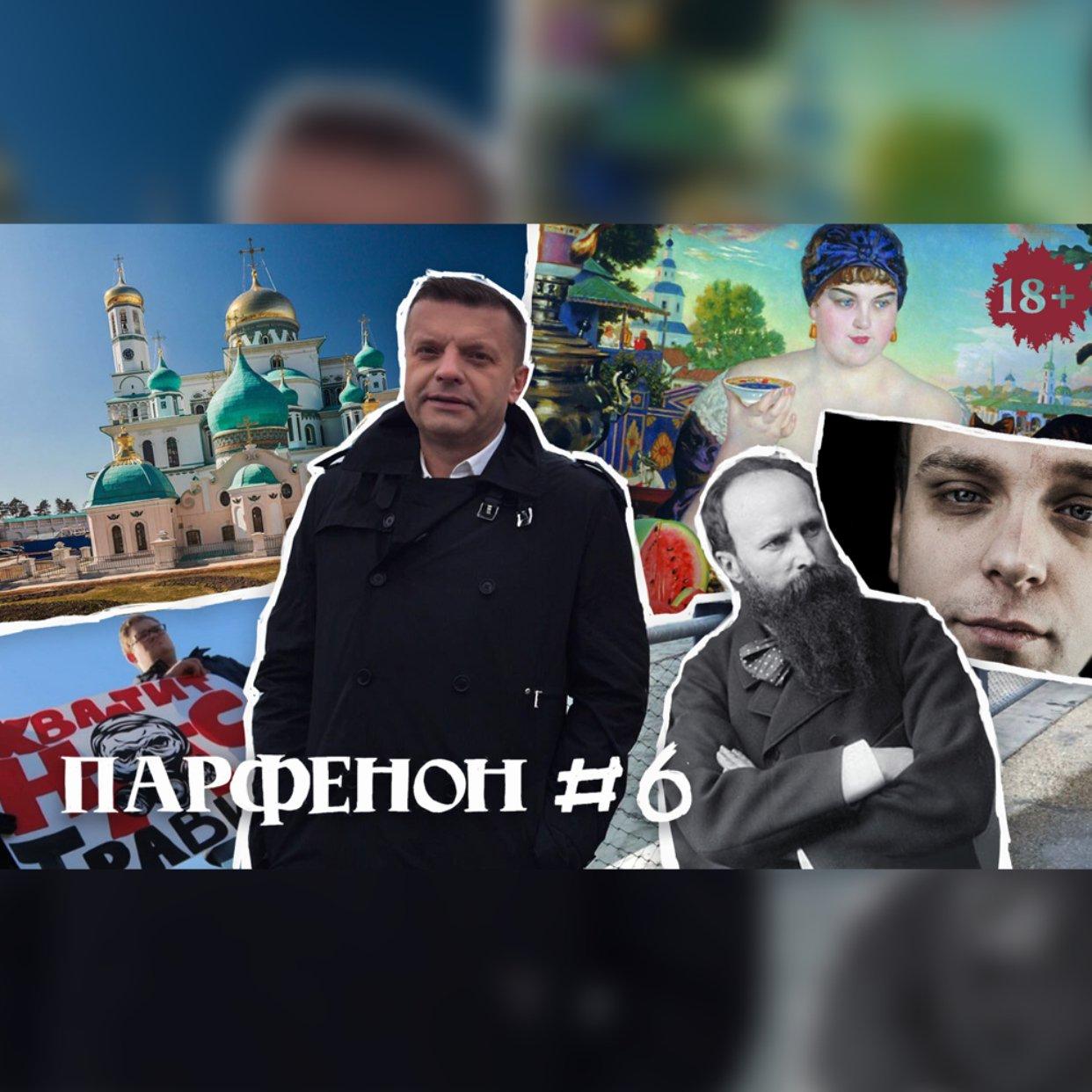 Парфенон #6: Жизнь до Кемерово - Кустодиев, Волоколамск, Верещагин и гастрономия Березуцких
