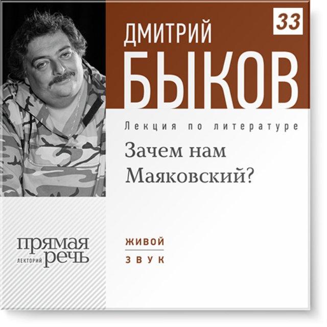 Зачем нам Маяковский?