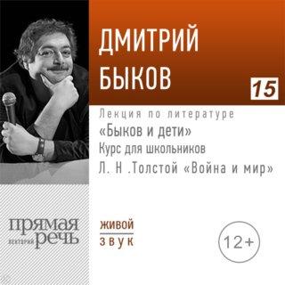 Л.Н. Толстой «Война и мир». «Быков и дети». Курс для школьников