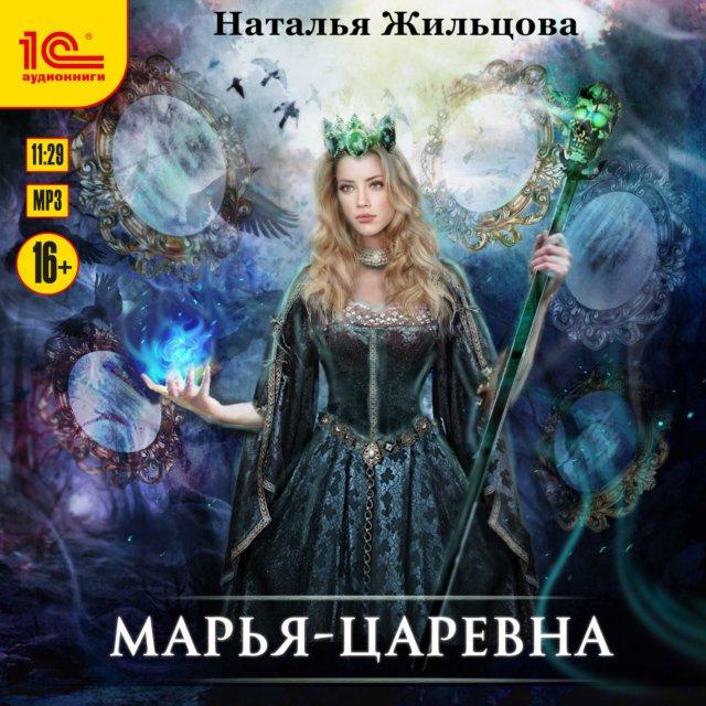 Марья-Царевна