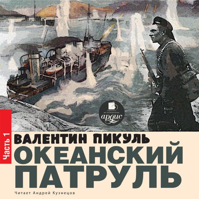 Океанский патруль. Книга I. Аскольдовцы
