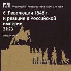 Революции 1848 г. и реакция в Российской империи