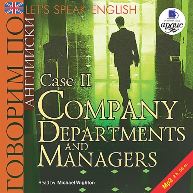 Let's Speak English. Case 2. Сompany departments and managers.