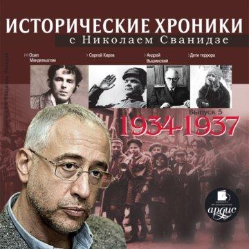 Исторические хроники с Николаем Сванидзе. Выпуск 5. 1934-1937гг.