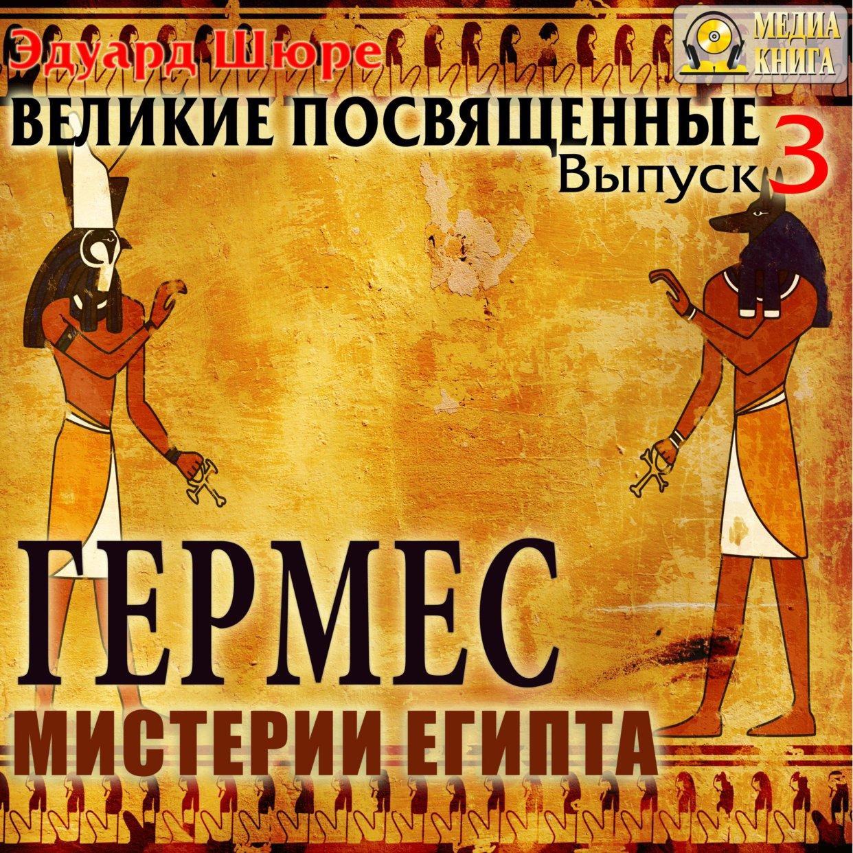 Гермес. Мистерии Египта. Выпуск 3