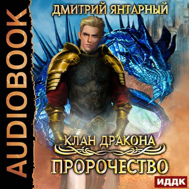 Клан дракона. Книга 2. Пророчество