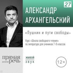 Пушкин и пути свободы. Литература. 7-8 класс