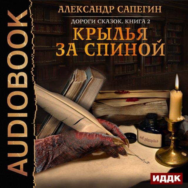 Дороги сказок. Книга 2. Крылья за спиной
