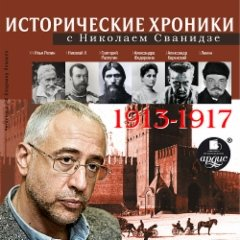 Исторические хроники с Николаем Сванидзе. Выпуск 1. 1913 - 1917 гг.