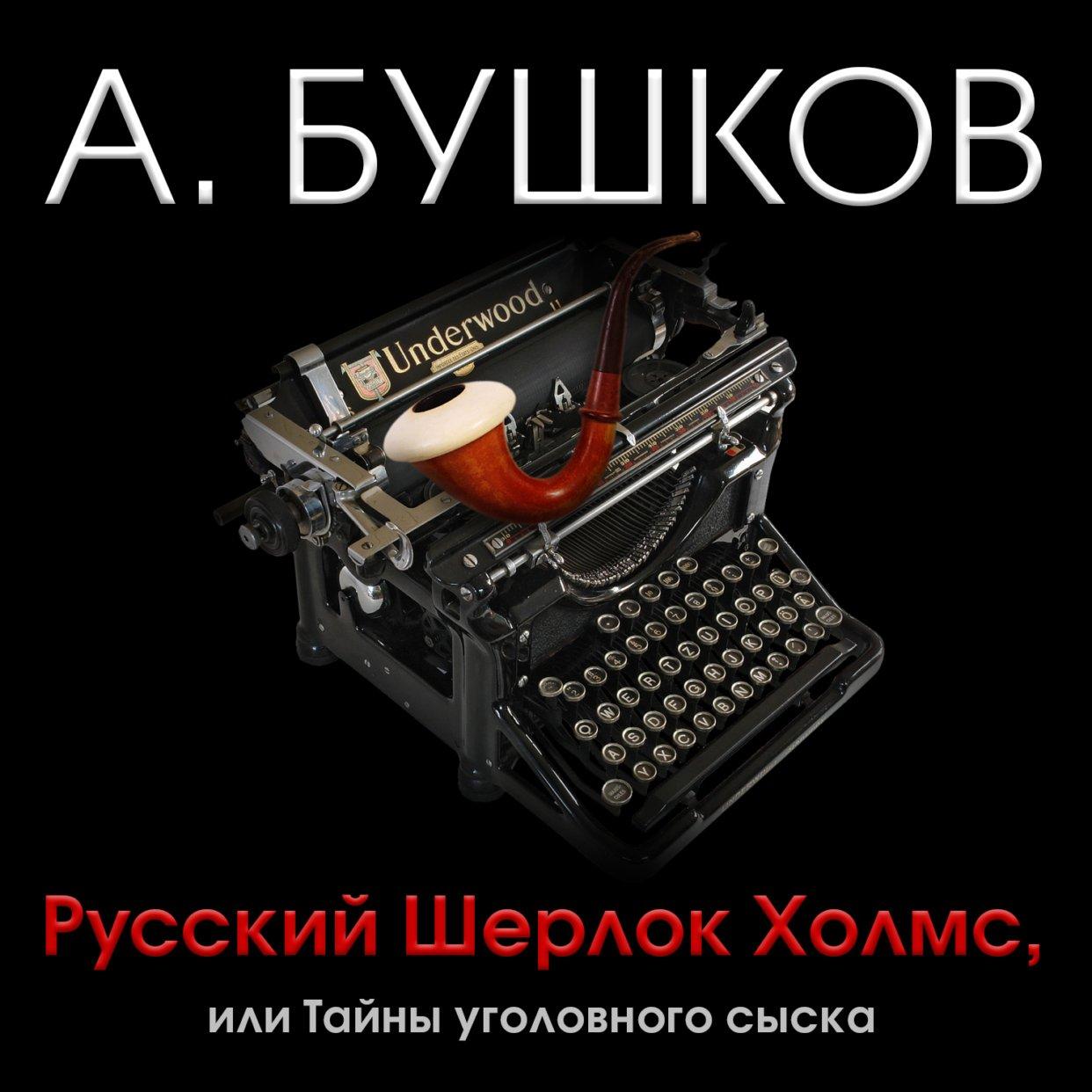 Русский Шерлок Холмс, или Тайны уголовного сыска